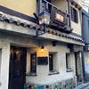【フランソア喫茶室と築地】祇園四条のオススメなアンティークカフェ巡り☕️