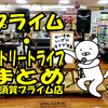 【店内イベント】プライム・ストリートライブまとめ(随時更新)