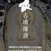 群馬県公認の古墳探索アプリ「古墳探訪」が何気にスゴかった