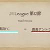 【右サイドの四角形と香車役】J1リーグ 22節  横浜FC vs 鹿島アントラーズ