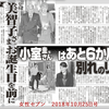 小室さんが帰国する、しない報道と、美智子様が破談に動くという報道