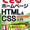 HTMLとCSSを勉強して良かった(≧▽≦)