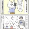 日常漫画:うさろふの苦悩