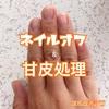 【深爪矯正】ジェルシールオフ→甘皮処理!