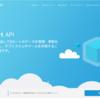 Bカート API の使い方・アクセストークンの取得方法