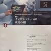 Strategu & Foresight vol.17 - 2018 Autumn インダストリー4.0 成功の鍵(非売品)