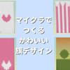 マイクラでつくるかわいい旗デザイン