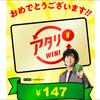 三井住友カードでは全額タダに!なっちゃうタダチャン!も