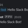 AWS で動く Slack の echo bot を CDK で作った。