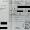台湾旅行[25]     台北滞在中に台湾ドルがなくなった場合の対処法
