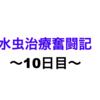 【10日目】水虫治療奮闘記『クリアフットヴェール』