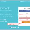 初心者向けコインチェックの登録と使い方(仮想通貨の購入方法、出金方法)~虎の巻ブログ~