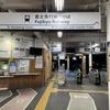 富士急行線の駅名標を集めてみました