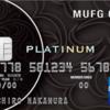 クレジットカード付帯保険等研究 MUFGカード・プラチナ・アメリカン・エキスプレス・カード編 家族使用では無敵のコスパか!?