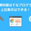 無料版はてなブログでGoogle検索上位表示を狙うことは可能です。【証拠も公開】