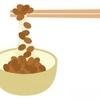 発酵食品である納豆の健康効果は?(その1:含有成分と健康効果)