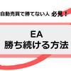 自動売買で勝てない人必見!EAで勝ち続ける方法を暴露