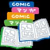 有名作品ばかりじゃない!実は名作!?おすすめ漫画3選!!