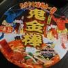 【ニュータッチ】凄旨 鬼金棒カラシビ味噌らー麺 ¥258(税別)