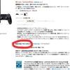 PS4がAmazonで1900円!?