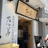 開店30分で完売 高級「生」食パン「乃が美」川崎販売店の混み具合