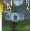 【感想】綾辻行人「十角館の殺人〈新装改訂版〉」を読んで