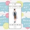 AI(人工知能)がおすすめの洋服を提案してくれる時代に。