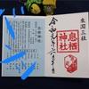 【息栖神社】見所ポイントと御朱印情報をサクッと紹介!東国三社御朱印巡りの旅!