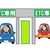 ただ旅ライフ!高速道路完全ETC化へ、カードの無い人はどうしたらいいの?