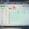 72.マイライフ 奥居紀明選手 (パワプロ2018)