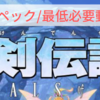 【聖剣伝説3 TRIALS of MANA】PC版 推奨スペック/必要動作環境
