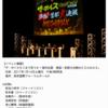ニッポン放送「ザ・ボイス」のイベントに行って来た #voice1242