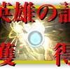 モンストハンター日記「ゴンさんに英雄の証を付けよう♪神殿周回…」《金の実》28個目で完成♪ 2017/11/21