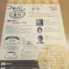告知 ふくしま意住Cafe VOl.4