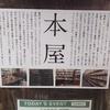 金井美恵子 × 野崎歓 トークショー レポート・『カストロの尻』(5)