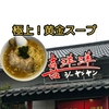 【喜洋洋 シーヤンヤン】最後の一滴までおいしいタンメン!極上の黄金スープ!