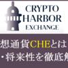 仮想通貨CHE(Crypto Harbor Exchange)の特徴・将来性を徹底解説