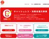 経産省発表 ポイント還元対象キャッシュレス決済事業者116社一覧