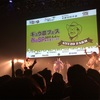 【ライブレポ】5/4(土)ギュウ農フェス春の新木場コースト 後編