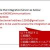 統合サーバーを使ったSCNotesユーザーの管理