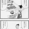4コマ第25作「ゲン担ぎ」