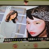 福岡のタウン誌に近いファッション雑誌