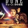 【iTunes Store】「デューン/砂の惑星 (1984) (字幕版)」期間限定価格