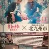 【鈴山キナコ☆かわいいオトナ】「相棒-劇場版IV」でワタシ人質になりましたの巻