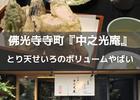 【京都ランチ】『中之光庵(なかのこうあん)』は昼飲みにも最適なオシャレな蕎麦屋!酒と蕎麦最高!