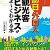 「渋谷スクランブル交差点」は海外の人が大好きなスポット!国際観光都市 東京渋谷