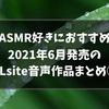 2021年6月発売のDLsite新作音声作品まとめ④【おすすめASMR】