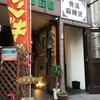 【気になる】本州でここだけ?アイヌ料理の居酒屋「ハルコロ」に行ってみた