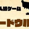 Qdanのゲームアプリ一覧【ボードゲーム×アプリ】