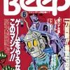 【1988年】【6月号】Beep 1988.06